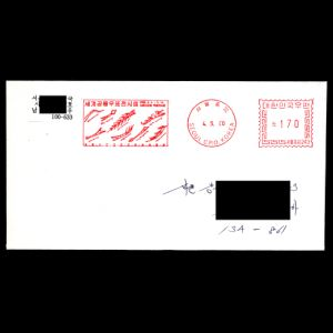 korea_south_2000_mf_used cover