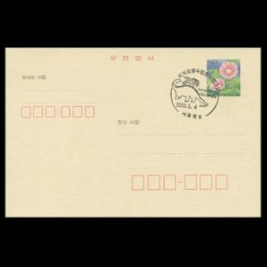 korea_south_2000_pm_used cover