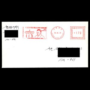 korea_south_2001_mf_used cover