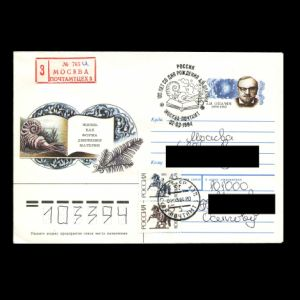 russia_1994_cov_pm_oparin_used cover