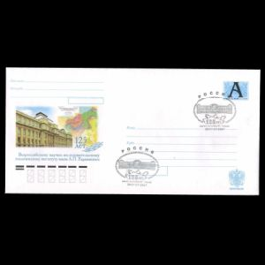Geological Institute A.P. Karpinskogo on postal stationery of Russia 2007