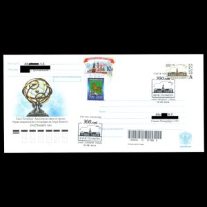 Kunstkamera museum on postal stationery of Russia 2014