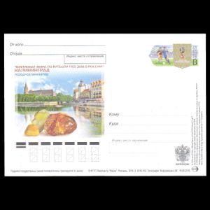 Amber on postal stationery of Russia 2016