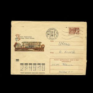 Amber museum of Palangaon on post stationary of USSR 1973