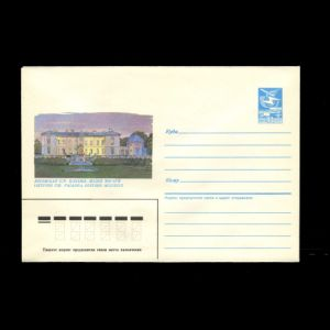 Amber museum of Palangaon on post stationary of USSR 1987