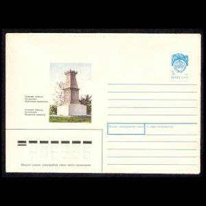 The monument to the mammoth in Kuleshovka on post stationary of USSR 1990