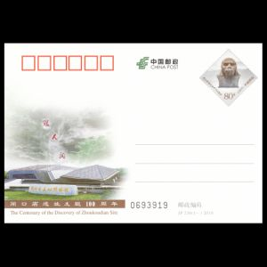 Peking man on post stationery of China 2018