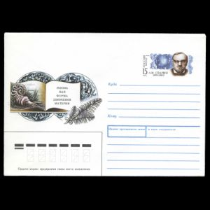 "A.I. Oparin and his book ""Origin of Life"" (Proiskhozhdenie zhizni) illustarted with ammonite on postal stationery of Russia 1994"