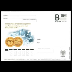 100 anniversary of Russian Paleontological Society on post stationary of Moldova 2016