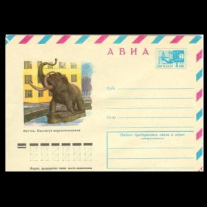 Permafrost research institute, Yakutia on post stationary of USSR 1976