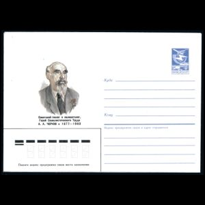 Soviet geologist and paleontologist A.A. Chernov on post stationary of USSR 1986