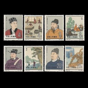 Scientists of Ancient China on stamps of China 1962