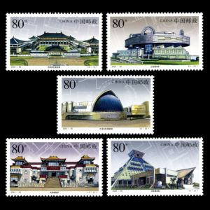 Museums of China on stamps of China 2002