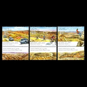 Makhtesh Ancient Erosion in Israel on stamps of Israel 2014