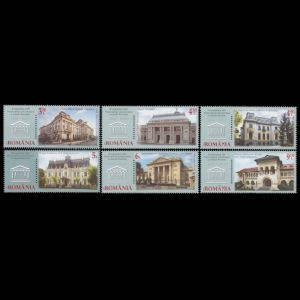 "Geological Museum (L9.10) in stamps "" BUCHAREST, 555 YEARS OF EXISTENCE "", Romania 2014"