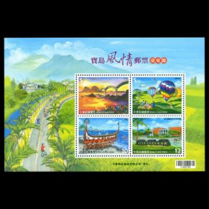 National Museum of Prehistory of Taiwan on stamp form 2016
