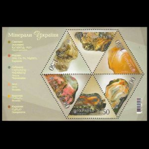 Amber on mineral stamps of Ukraine 2010
