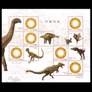 Dinosaur personalized stamps of China 2017