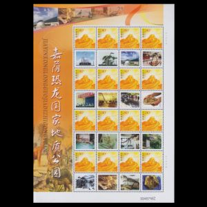 Fossils and Dinosaurs on personalized stamps of China
