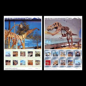 dinosaur fossil from Fukui Prefectural Dinosaur Museum collection on stamps of Japan 2010