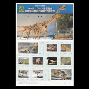 Dinosaur fossils on personalized stamps of Fukui Prefectural Dinosaur Museum of Japan 2013