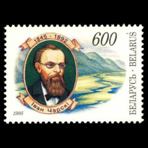 Ivan Chersky Geographer and Paleontologist on stamp of Belarus 1995