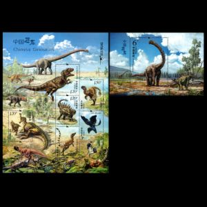 Chines Dinosaurs on stamps of China 2017