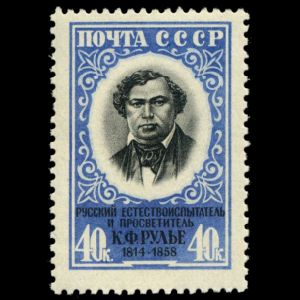 stamp ussr_1958_rulie