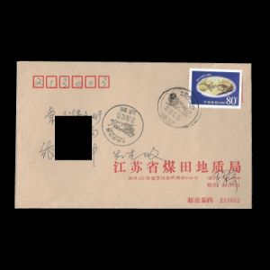 china_1999_env_used2 stamps
