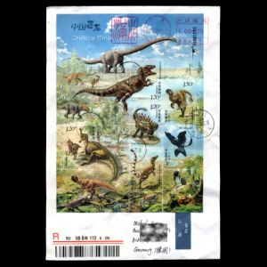 china_2017_ms_used1 stamps