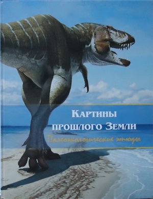Russian Paleoart: Pictures of the Earth's past