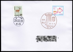 Example of commemorative post on domestic cover of Japan
