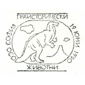 Iguanodon on postmark of Dinosaur stamps FDC from Bulgaria 1990