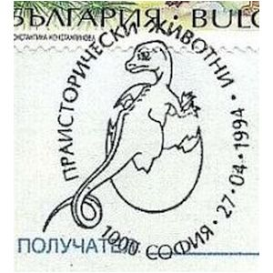 Dinosaur in egg on postmark of prehistoric animals stamps FDC from Bulgaria 1991