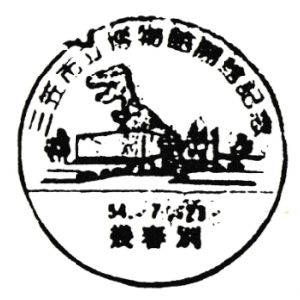 Dinosaur on postmark of Japan 1979
