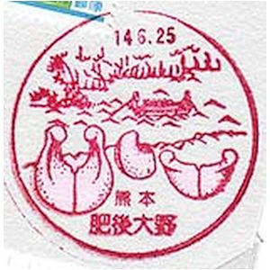 Megalodon fossils on landscape postmark of Higo Province, Kumamoto city , Japan 1981