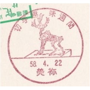 Fossil of giant deer on postmark of Japan 1983