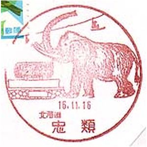 Nauman Elephant and Excavation Monument on landscape postmark of Hokkaido island, Japan 1984