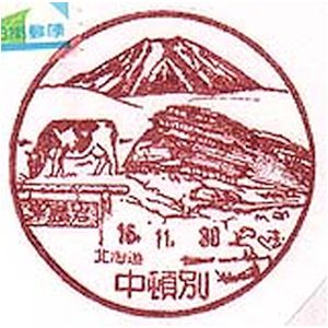 Fossil on lanscape postmark of Hokkaido Prefecture, Japan