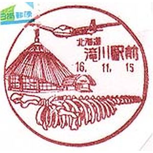 Takikawa sea cow from Takikawa City, Hokkaido island on landscape postmark of Japan 1984