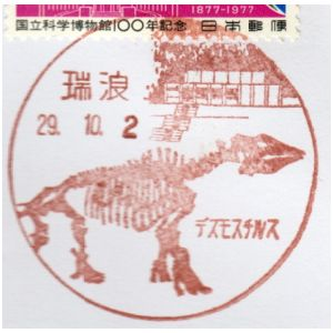 Desmostylus on postmark of Japan 1985