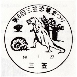 Dinosaur and ammonite on postmark of Japan 1995
