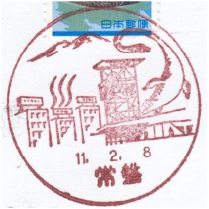 Plesiosaurus at Iwaki Coal and Fossil Museum on landscape postmark of Japan 1986