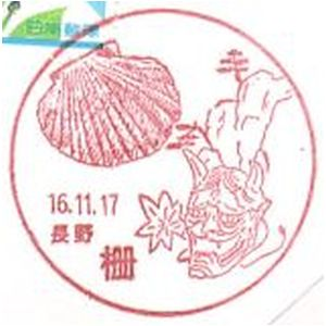 Shell fossil on postmark of Japan 1986