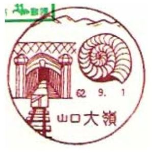 Ammonite on landscape postmark of Mine city, Yamaguchi Prefecture, Japan 1987-2001