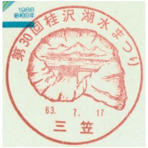 Postmark of Japan 1988 in form of ammonite