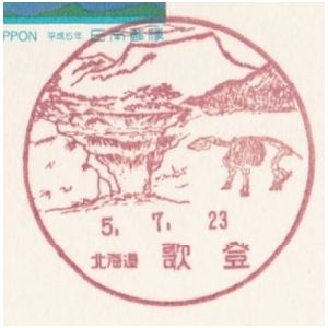 Desmostyls on ladscape postmark of Hokkaido island Province, Kato post office, Japan 1988