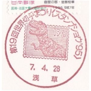 Theropod dinosaurs on postmark of Japan 1995