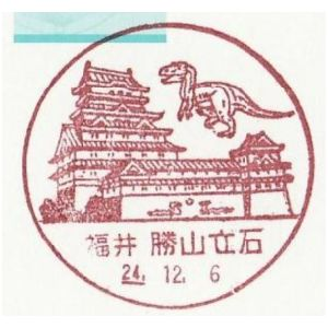 Dinosaur on postmark of Japan