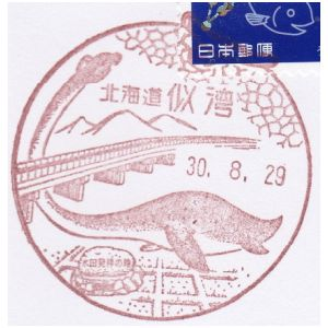 Plesiosaurus on postmark of Japan 1999